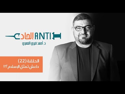 الحلقة 22 من ( anti إلحاد )    داعش...