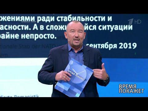 Альянс с Россией. Время покажет. Выпуск от 03.09.2019