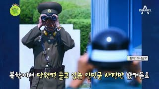 북한 판문점에서 카톡이 된다?! 예전 북한 방문과 최근 여행의 차이점!