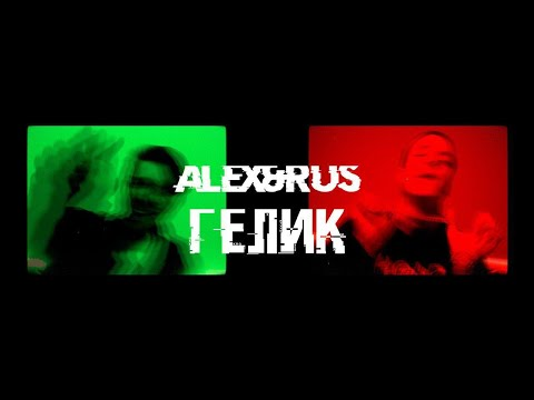 Alex&rus - Гелик