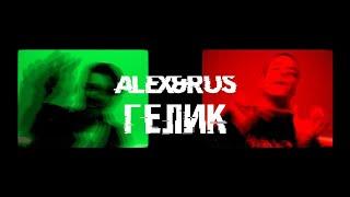 Смотреть клип Alex&rus - Гелик