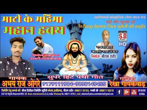 Mati Ke Mhima Mahan Havay | Cg Panthi Song | Abhay Raj Ogare | Satnam Bhajan | SB 2021