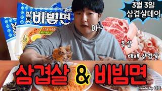 [쏭디의 요리&먹방TV]3월3일은 무엇?!바로 …