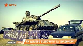 Бизнес на советских солдатах: как зарабатывают на украинцах в Афгане? Факти тижня, 22.07