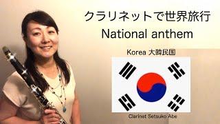 Anthem of Korea  国歌シリーズ『 大韓民国 』Clarinet Version