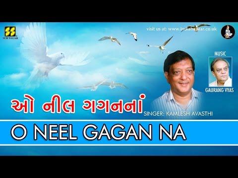 O Neel Gagan Na: Singer: Dr. Kamlesh Avasthi | Music: Gaurang Vyas