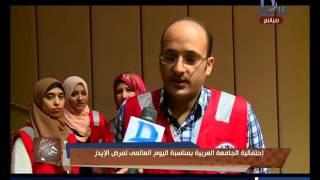برنامج هي| احتفالية الجامعة العربية بمناسبة اليوم العالمي لمرض