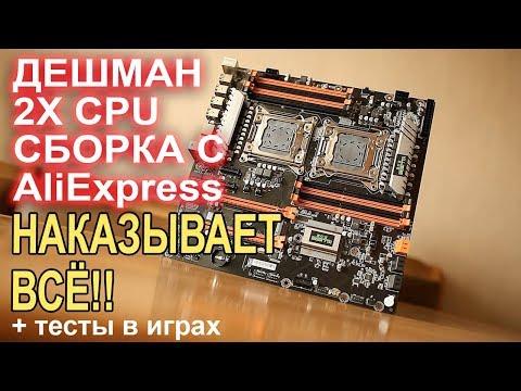МОНСТР 2х процессорная