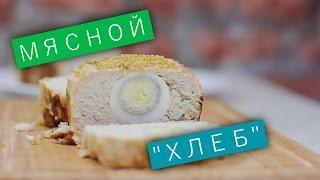Мясной «хлеб» с яйцом / Рецепты и Реальность / Вып. 51