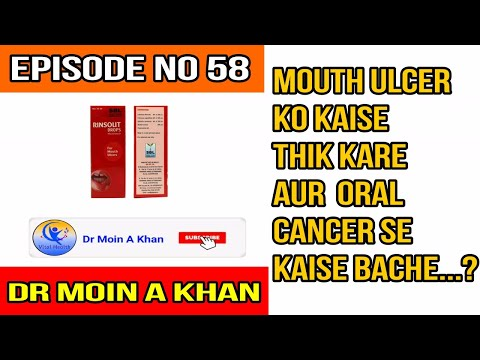 Rinsout Drop ! How To Cure Mouth Ulcers Rapidly