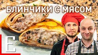 Самые вкусные блинчики с мясом — рецепт Едим ТВ