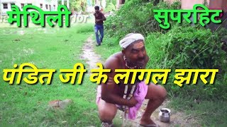 पंडित जी के लागल झारा/pandit ji ke lagal jhaara/maithili super hit comedy video/jhaji video parlor