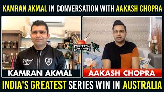 India's greatest series win in Australia | Kamran Akmal FT. Aakash Chopra