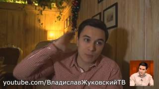 Смотреть видео НОВОЕ!!! Владислав Жуковский! О КРИЗИСЕ И КУРСЕ РУБЛЯ В 2016 Кризис, курс рубля онлайн