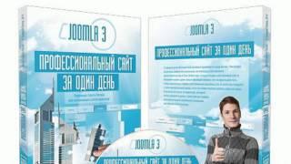 Видеоуроки Евгения Попова.