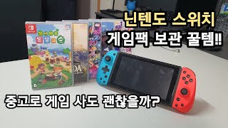 닌텐도 스위치 게임팩 케이스 추천!! 중고로 게임 구매…
