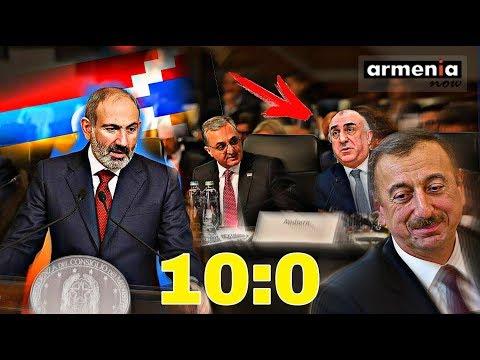 БРАВО: Жесткая позиция Армении и тупик Азербайджана по Карабаху
