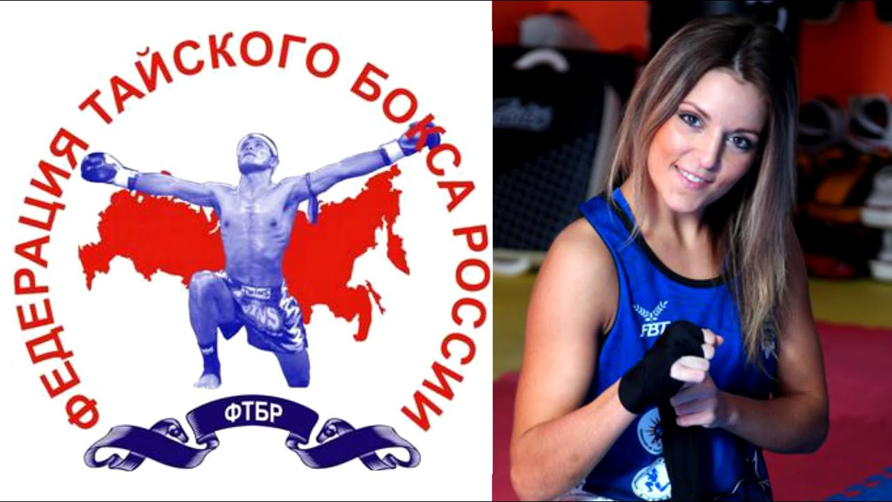 muay thai  Russia - Анастасия Никоненко г.Челябинск
