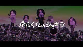 がらくたのシェキラ[Official Video]