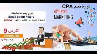الدرس(9) دورة تعلم cpa شرح ومعرفة اساسيات Email Spam Filters  لمحاولة تجاوزه و الحصول علي inbox