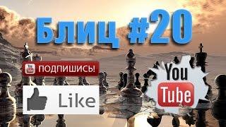 Шахматные партии #20 смотреть шахматы видео онлайн на русском ♕ Live blitz chess online