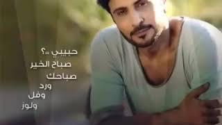 حالة واتس اب صباح الخير ماجد لمهندس Mp3