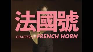法國號介紹 French Horn