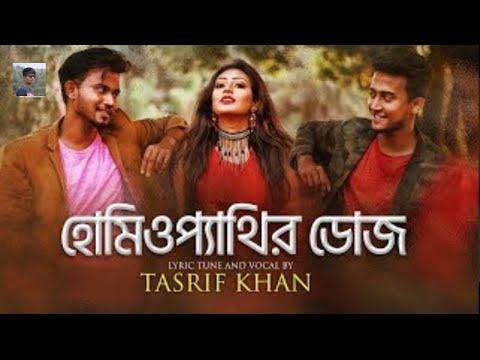 হোমিওপ্যাথির Bass dj song Homeopethir Dose|| kureghor(কুঁড়েঘর) Orginal Track 33 || Tasrif Khan ||
