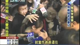 2012.06.11 台灣大搜索/追緝綁匪驚悚駁火 慟!兩警殉職
