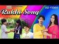 Jignesh Kaviraj 2017 New Song - Beni Veerane Bandhe Amar Rakhdi   Raksha Bandhan Song   FULL VIDEO