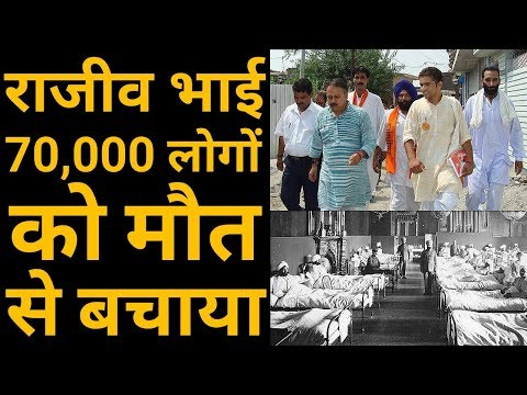Rajiv Dixit ji saved 70000 patients from death in Karnataka | Chikungunya treatment by Rajiv dixit
