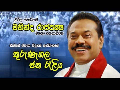 UPFA Rally in Kurunegala