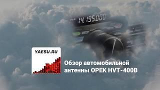Обзор автомобильной антенны OPEK HVT-400B