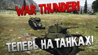 WAR THUNDER | ТАНКИ! (ОБЗОР | ОБТ | 1.41)