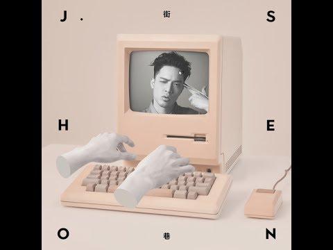 【歌詞】J.Sheon - 呼吸 (Breathing) 電視劇《噗通噗通我愛你》插曲
