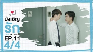 Download [Official] บังเอิญรัก Love by chance | EP.11 [4/4] Mp3