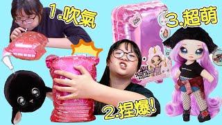 【開箱】吹氣!擠壓!爆裂!nanana碰碰驚喜毛球娃娃 有抽獎 Na! Na! Na! Surprise Collectible Soft Fashion Dolls [NyoNyoTV妞妞TV]