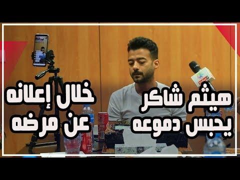 هيثم شاكر يحبس دموعه خلال إعلانه تفاصيل إصابته بالسرطان  - 21:54-2019 / 8 / 20