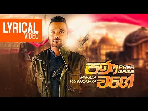 Pana Wage | පණ වගේ | Manjula Pushpakumara |  Al  | Sinhala New Song 2019