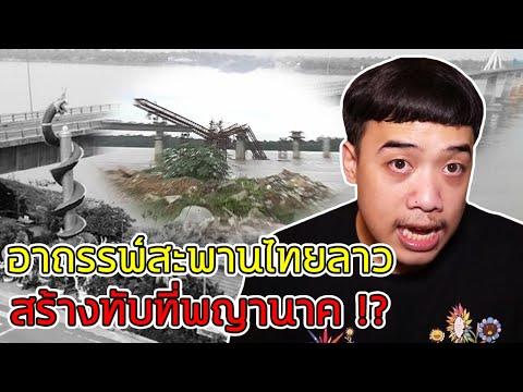 """หลอนสุดสัปดาห์ Ss.2 อาถรรพ์ """" สะพานไทยลาว """" เพราะ ... สร้างทับที่พญานาค !!??"""