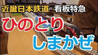 カツミ製 近鉄 名阪特急「ひのとり」観光特急「しまかぜ」走行動画