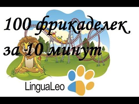 100 фрикаделек за 10 минут Лингвалео Lingualeo