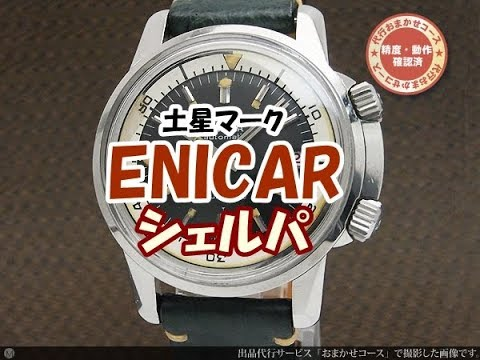 b4009dcb7e 初めてアンティーク機械式時計【enicar エニカ シェルパウルトラダイブ】