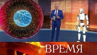 """Выпуск программы """"Время"""" в 21:00 от 10.11.2019"""