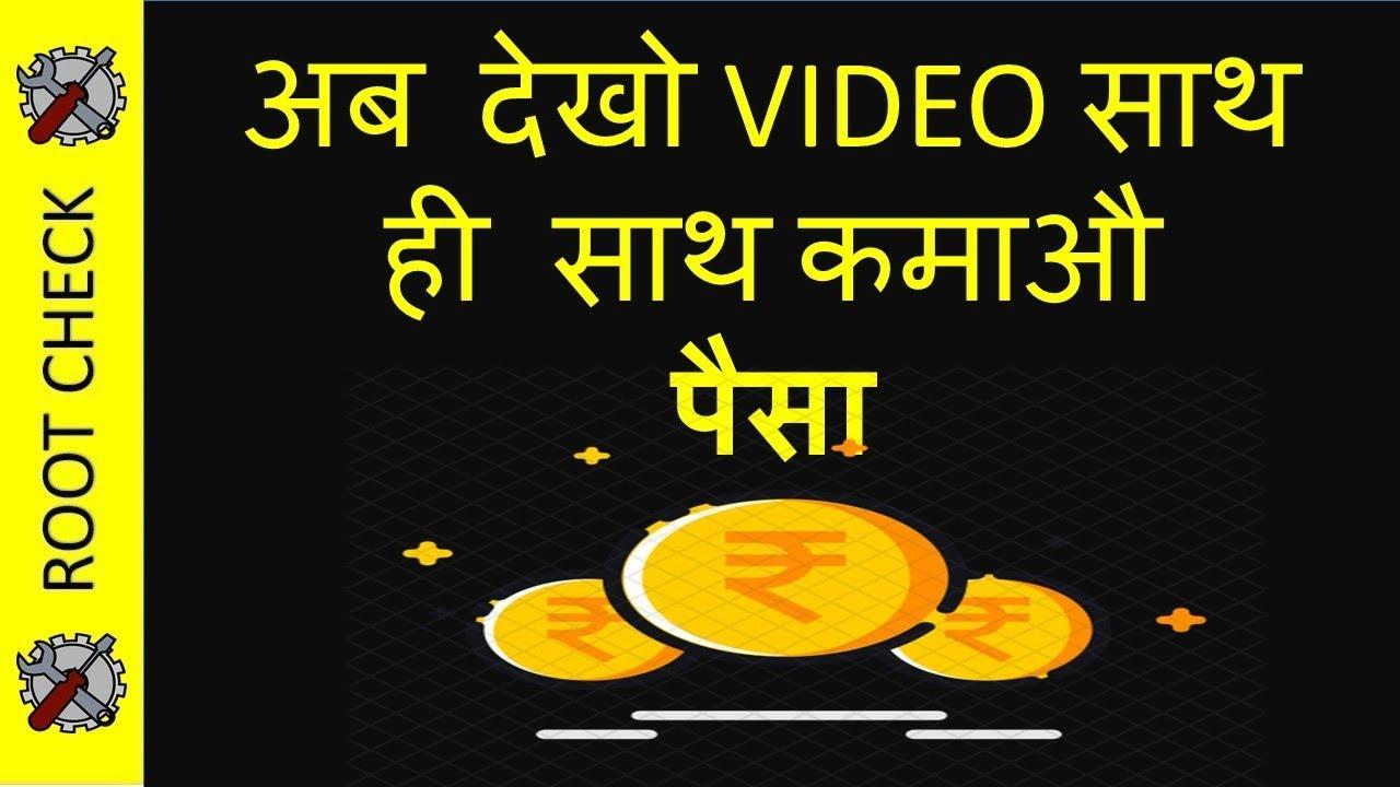 अब देखो VIDEO साथ ही साथ कमाऔ पैसा||4fun app review