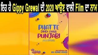 Gippy Grewal ਦੀ 2020 'ਚ ਆਉਣ ਵਾਲੀ Movie ਦਾ ਨਾਮ ਹੋਵੇਗਾ Phatte Dinde Chakk Punjabi  Dainik Savera