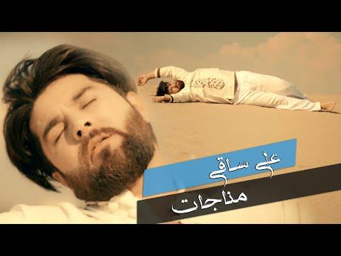 Ali Saghi - Monajat (Клипхои Афгони 2019)