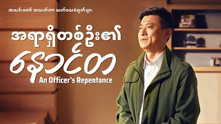 Myanmar Christian Testimony Video (အရာရှိတစ်ဦး၏ နောင်တ)
