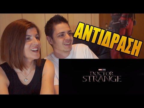 Doctor Strange Official Trailer 2 Αντίδραση