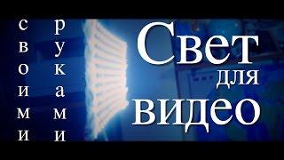СТУДИЙНОЕ ОСВЕЩЕНИЕ СВОИМИ РУКАМИ - RVS(В этом видео я рассказал и показал вам как можно сделать освещение своими руками. -----------------------------------------------..., 2016-03-13T05:00:00.000Z)